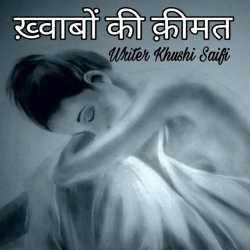 Khvabo ki kimat - 2 by Khushi Saifi in Hindi