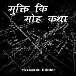 Mukti ki Moh katha by Meenakshi Dikshit in Hindi