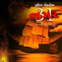 Praveen Pithadiya દ્વારા નગર - 31 ગુજરાતીમાં