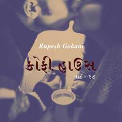 Coffee House - 28 by Rupesh Gokani in Gujarati