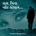 Snehal malaviya દ્વારા તારા વિના નહિ રહેવાય...!! ગુજરાતીમાં