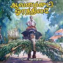 See Avanamkuti by c P Hariharan in Tamil