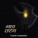 भाव तरंग मराठीत Vrishali Gotkhindikar