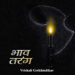 Bhav Tarang by Vrishali Gotkhindikar in Marathi