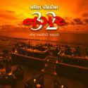 Praveen Pithadiya દ્વારા નગર - 32 ગુજરાતીમાં
