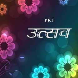 Utsav by PUNIT in Hindi
