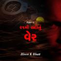 hiren bhatt દ્વારા 21મી સદીનું વેર - 3 ગુજરાતીમાં