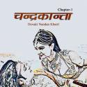 चंद्रकांता - भाग पहला बुक Devaki Nandan Khatri द्वारा प्रकाशित हिंदी में