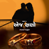 એજ ક્ષણો  by Anand Gajjar in Gujarati