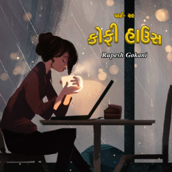Coffee House - 29 by Rupesh Gokani in Gujarati