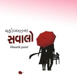 Mahabbat na Savalo by bhautik patel in Gujarati