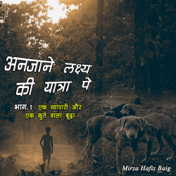 Anjane lakshy ki yatra pe By Mirza Hafiz Baig in Hindi