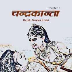 Chandrakanta - Part - 3 by Devaki Nandan Khatri in Hindi