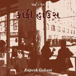 Coffee House by Rupesh Gokani in Gujarati