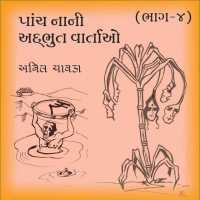 Panch nani addbhut vartao - 4