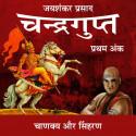 चंद्रगुप्त - प्रथम अंक - 1 बुक Jayshankar Prasad द्वारा प्रकाशित हिंदी में
