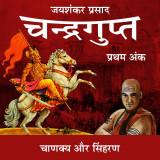 चंद्रगुप्त   द्वारा  Jayshankar Prasad in Hindi