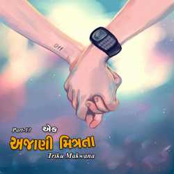 Ek Ajani Mitrata - 13 by Triku Makwana in Gujarati