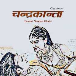 Chandrakanta - Part - 4 by Devaki Nandan Khatri in Hindi
