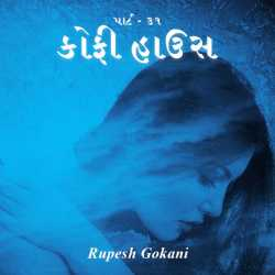 Coffee House - 31 by Rupesh Gokani in Gujarati