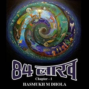 84 लाख बुक HASMUKH M DHOLA द्वारा प्रकाशित हिंदी में