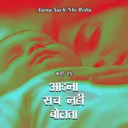 Aaina Sach nahi bolta by Neelima sharma Nivia in Hindi