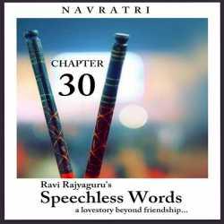 Speechless Words CH. 30 by Ravi Rajyaguru in Gujarati