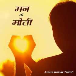 Mann ke moti By Ashish Kumar Trivedi in Hindi
