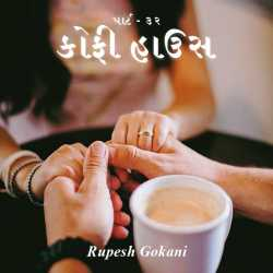 Coffee House - 32 by Rupesh Gokani in Gujarati