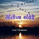 सहेलीच्या कविता  - कविता -संग्रह मराठीत Arun V Deshpande