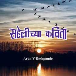 Sahelichya kavita by Arun V Deshpande in Marathi