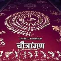 चैत्रांगण मराठीत Vrishali Gotkhindikar