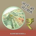 नोटों की नोटगीरी बुक HASMUKH M DHOLA द्वारा प्रकाशित हिंदी में