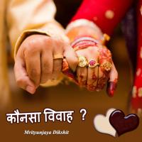 कौनसा विवाह