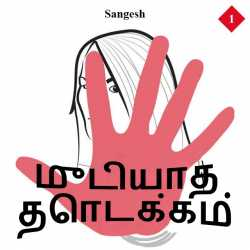 unexpected by Sangesh in Tamil