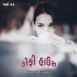 Coffee House - 33 by Rupesh Gokani in Gujarati