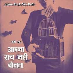 Aaina Sach nahi bolta - 26 by Neelima sharma Nivia in Hindi