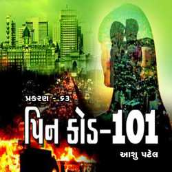 Pincode -101 Chepter 63 by Aashu Patel in Gujarati