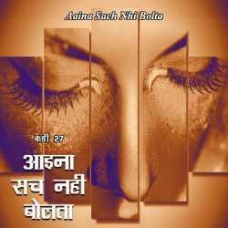 Aaina Sach nahi bolta by MB Publication in Hindi