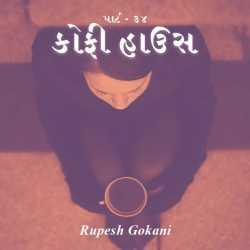 Coffee House - 34 by Rupesh Gokani in Gujarati