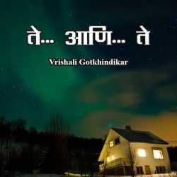 Te.. aani.. te by Vrishali Gotkhindikar in Marathi