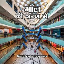 Mol ki sharan me by kaushlendra prapanna in Hindi