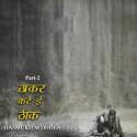 Thakar kare e thik - 2 by HASMUKH M DHOLA in Hindi