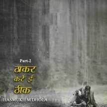 ठाकर करे ई ठीक 2 बुक HASMUKH M DHOLA द्वारा प्रकाशित हिंदी में