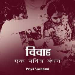 Viveh ek Pavitra bandhan by Priya Vachhani in Hindi