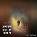 अनजाने लक्ष्य की यात्रा पे-6 बुक Mirza Hafiz Baig द्वारा प्रकाशित हिंदी में