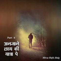 Anjane Lakshy ki yatra pe - 6 by Mirza Hafiz Baig in Hindi