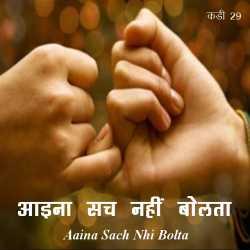 I do not speak truth - 29 by Neelima sharma Nivia in Hindi