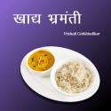 खाद्य भ्रमंती मराठीत Vrishali Gotkhindikar