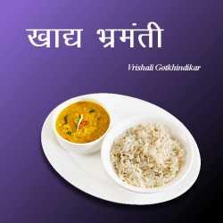 Khadh Bhramanti by Vrishali Gotkhindikar in Marathi